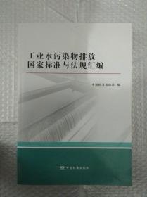工业水污染物排放国家标准与法规汇编