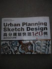 高分规划快题120例设计方法与评析(高等院校考研参考系列用书)