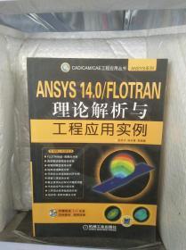 CAD/CAM/CAE工程应用丛书·ANSYS系列:ANSYS 14.0/FLOTRAN理论解析与工程应用实例