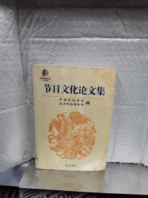 节日文化论文集