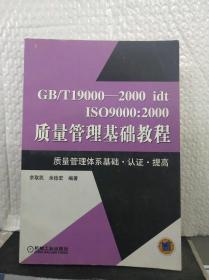 GB/T19000-2000idt ISO9000:2000质量管理基础教程:质量管理体系基础认证提