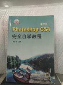 Photo shopCS4完全自学教程(中文版)
