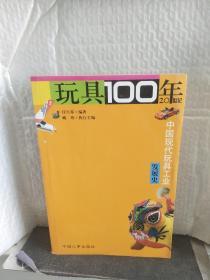{真实库存 当天发货}玩具100年