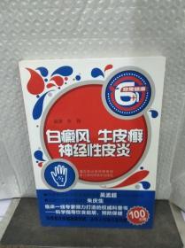 非常健康6+1:白癜风·牛皮癣·神经性皮炎