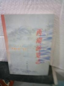 西湖游览志:西湖文献丛书