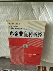 小企业赢利圣经