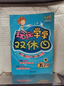 优博书系·玩玩学学双休日:5年级