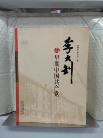 李大钊与早期中国共产党