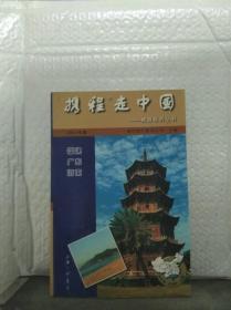 携程走中国:旅游系列丛书.福建·广东·海南