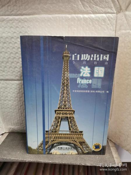 最新自助出国全程指南:法国