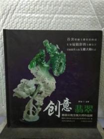 创意翡翠:首届云南玉雕大师作品展