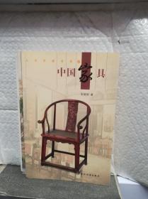 中国家具(中文版)