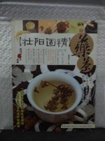 壮阳固精药茶