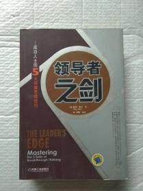 领导者之剑:成功人士的5大突破思维技巧