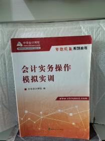 梦想成真系列丛书:会计实务操作模拟实训