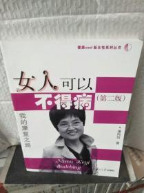 女人可以不得病(第2版)