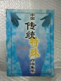 中国传统特殊疗法集萃