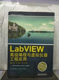 LabVIEW高级编程与虚拟仪器工程应用
