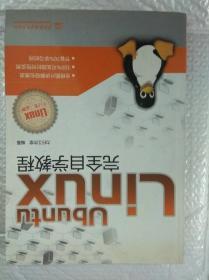 UbuntuLinux完全自学教程