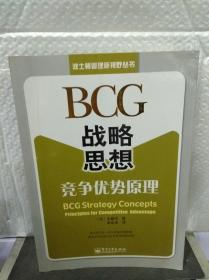 BCG战略思想:BCG Strategy Concepts: Principles for Competitive Advantage