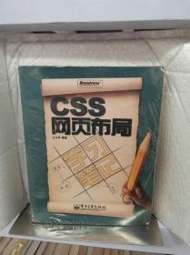 CSS网页布局学习笔记