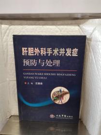 肝胆外科手术并发症预防与处理