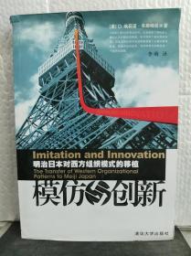 模仿与创新——明治日本对西方组织模式的移植