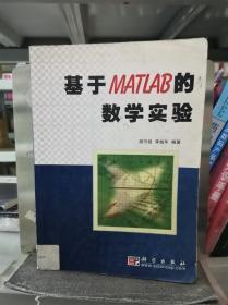 基于MATLAB的数学实验