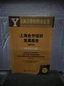 上海合作组织发展报告(2010)