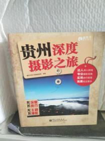 贵州深度摄影之旅(全彩)