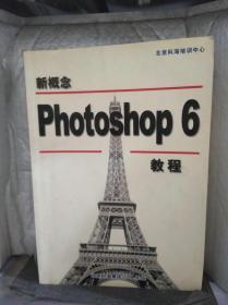 新概念 Photoshop6教程 含盘
