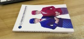 中国南方航空公司乘务员职业形象手册