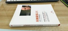 垃圾债券之王:迈克尔•米尔肯投资传奇【无笔迹】