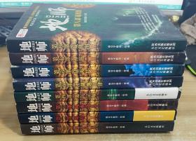 地师(1-8)全八册