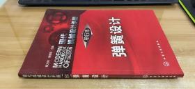 现代机械设计手册·单行本:弹簧设计【内页干净】