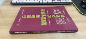 音像论坛纪念特刊:新版唱片圣经