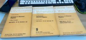 抽象代数讲义  第1卷 第2卷 第3卷   全3卷合售