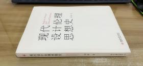 现代设计伦理思想史【无笔记】