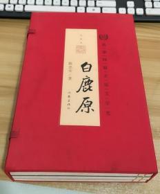 白鹿原(宣纸本)陈忠实先生亲笔签名钤印限量珍藏版