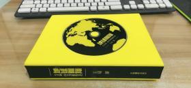 地球翱翔 七大洲、四大洋航拍日记【附光盘】 带盒(作者签赠本)