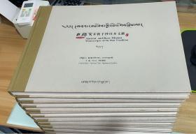古藏文苯教手抄珍本文献 珍藏版 硬精装 一版一印【1-10】十册合售  8开 限量版