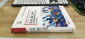 认知、脑与意识:认知神经科学导论(全彩色版)(原著第2版)