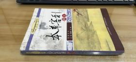 传统中医临床精华读本丛书(第3辑):本草害利释义