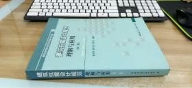建筑抗震设计规范理解与应用(按GB 50011-2010)(第2版)内页干净
