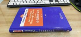 国外物理名著系列:介观物理导论(第2版)