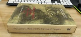 The Literary Mind and the Carving of Dragons(文学头脑和龙的雕刻)【精装 16开】