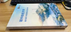 碳中和经济学-新约束下的宏观与行业分析