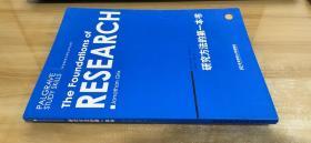 研究方法的第一本书【无笔记】