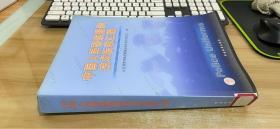 中国人民警察服装技术标准汇编(稀缺本)