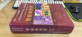 胃肠病理学(第3版)彩图